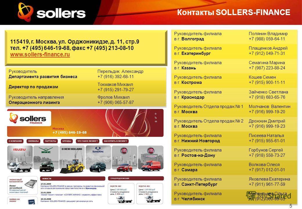 Контакты SOLLERS-FINANCE 115419, г. Москва, ул. Орджоникидзе, д. 11, стр.9 тел. +7 (495) 646-19-68, факс +7 (495) 213-08-10 www.sollers-finance.ru 5