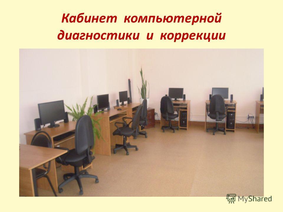 Кабинет компьютерной диагностики и коррекции