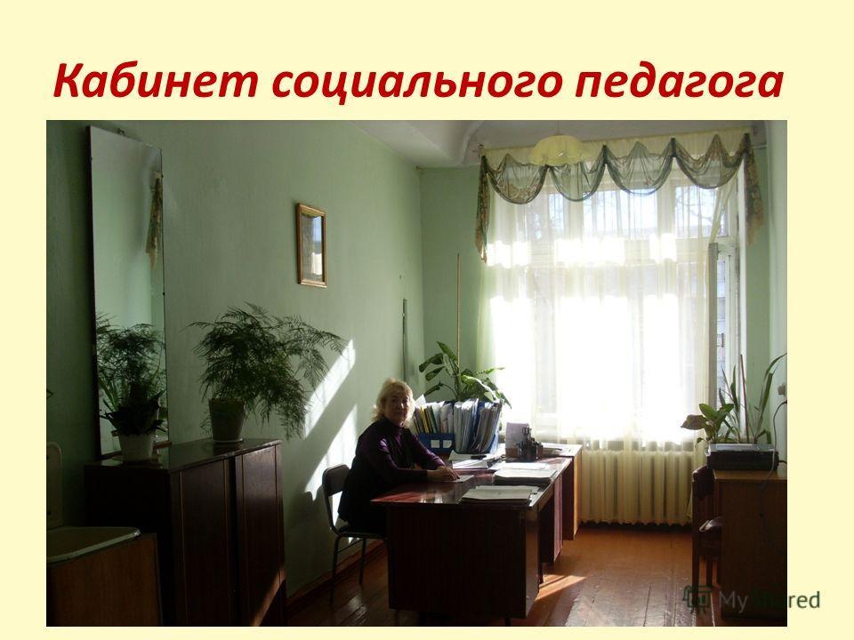 Кабинет социального педагога