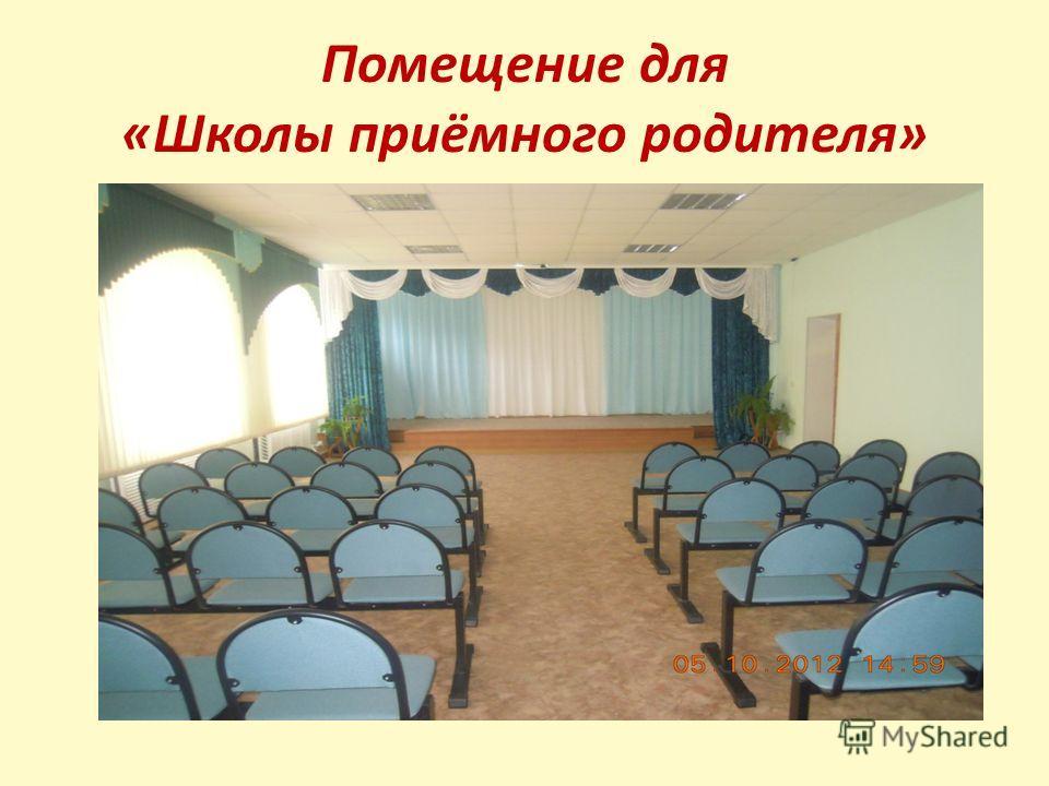 Помещение для «Школы приёмного родителя»