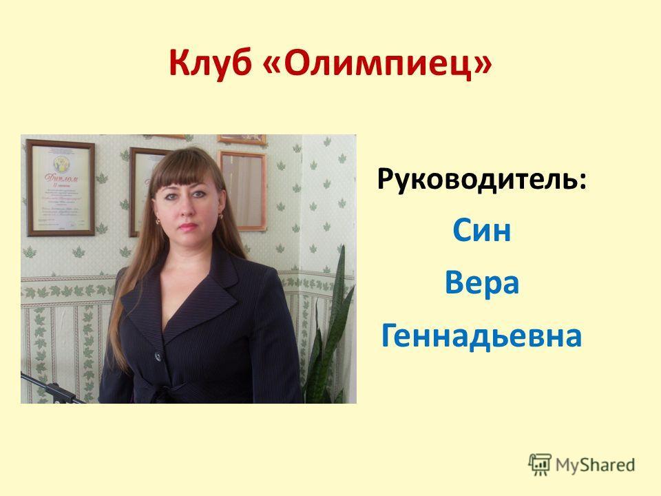 Клуб «Олимпиец» Руководитель: Син Вера Геннадьевна