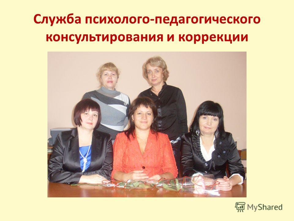 Служба психолого-педагогического консультирования и коррекции