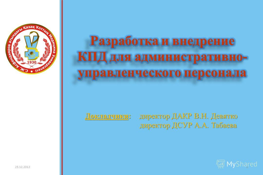 Докладчики: директор ДАКР В.Н. Девятко директор ДСУР А.А. Табаева 25.12.20121
