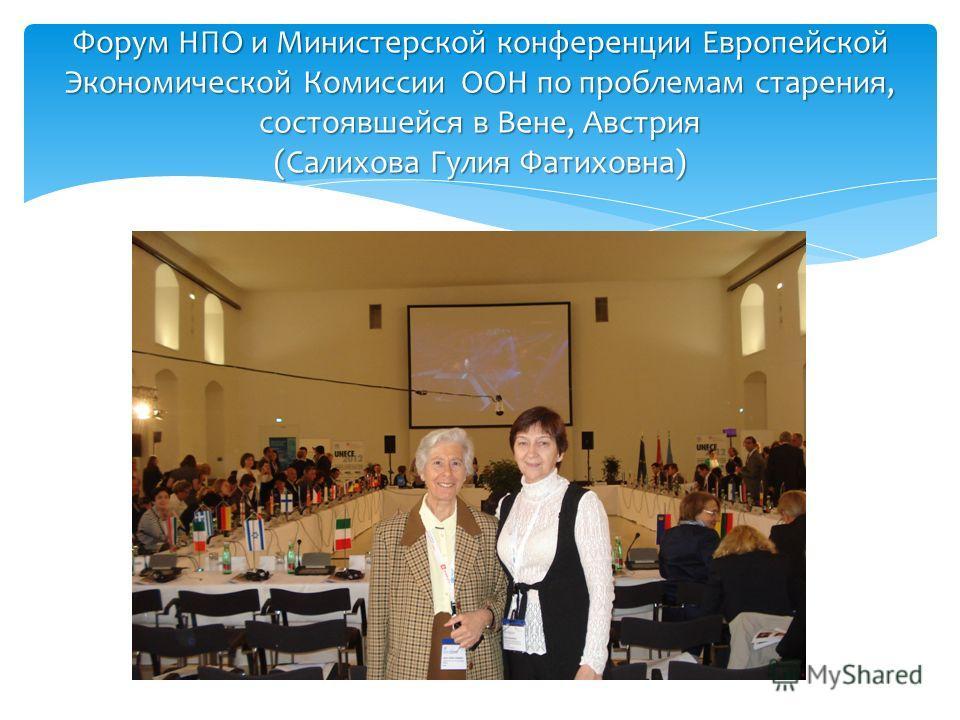 Форум НПО и Министерской конференции Европейской Экономической Комиссии ООН по проблемам старения, состоявшейся в Вене, Австрия (Салихова Гулия Фатиховна)