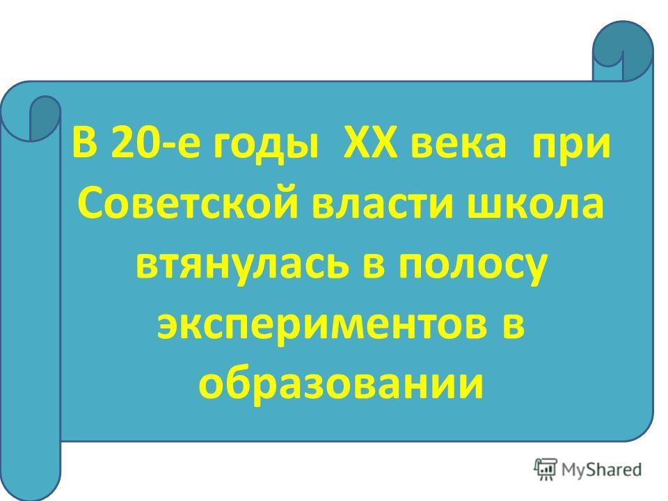 В 20-е годы XX века при Советской власти школа втянулась в полосу экспериментов в образовании
