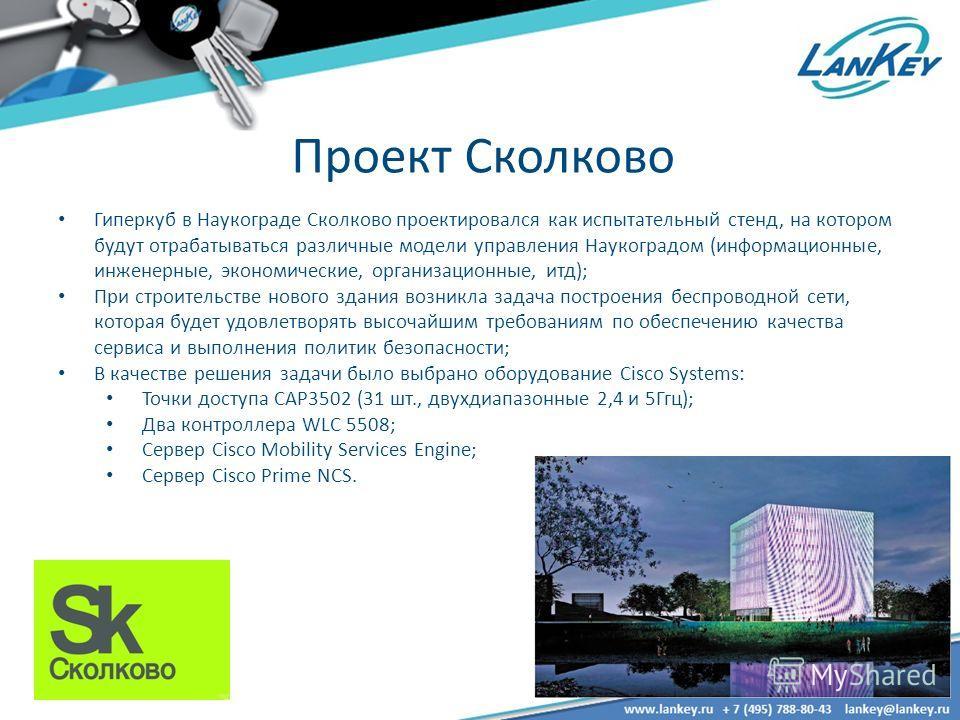 Проект Сколково Гиперкуб в Наукограде Сколково проектировался как испытательный стенд, на котором будут отрабатываться различные модели управления Наукоградом (информационные, инженерные, экономические, организационные, итд); При строительстве нового