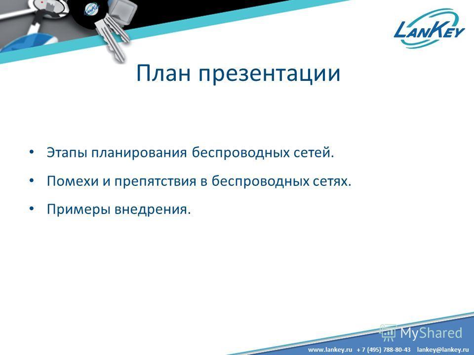 План презентации Этапы планирования беспроводных сетей. Помехи и препятствия в беспроводных сетях. Примеры внедрения.