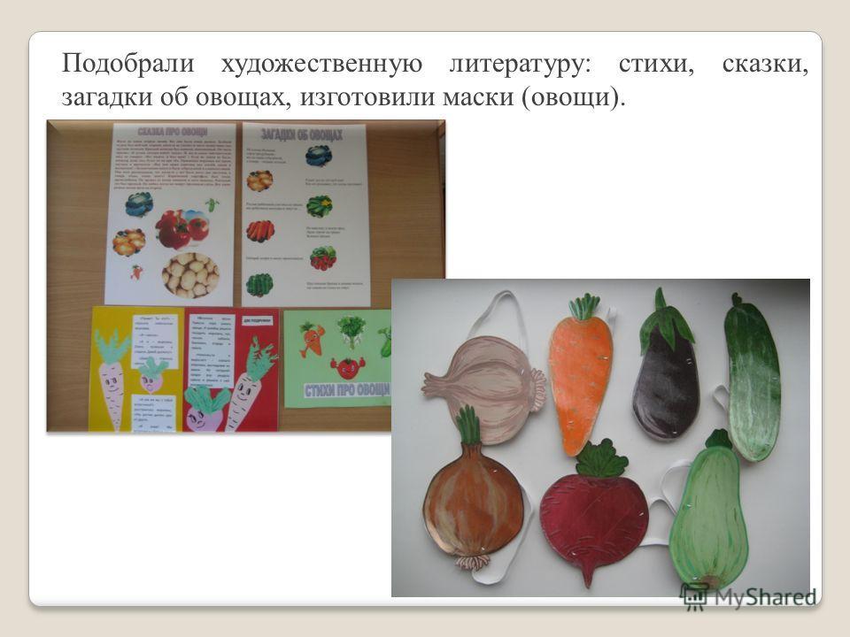 Подобрали художественную литературу: стихи, сказки, загадки об овощах, изготовили маски (овощи).