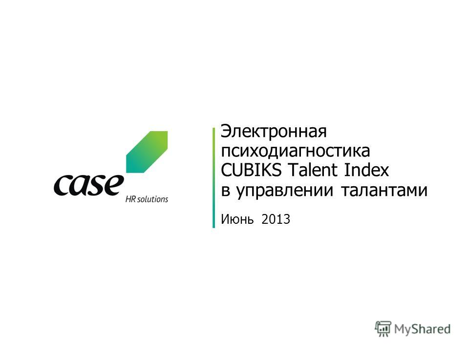 Электронная психодиагностика CUBIKS Talent Index в управлении талантами Июнь 2013