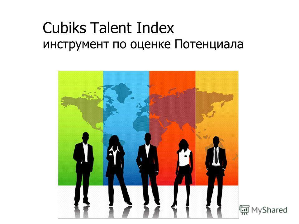 Cubiks Talent Index инструмент по оценке Потенциала