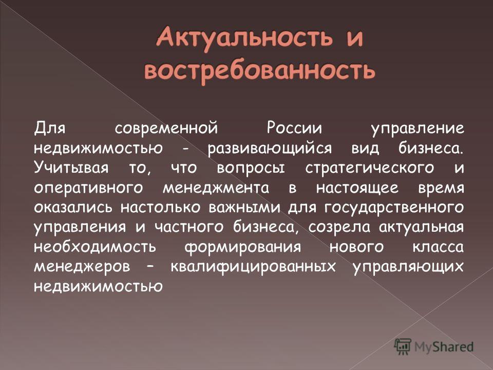 Для современной России управление недвижимостью - развивающийся вид бизнеса. Учитывая то, что вопросы стратегического и оперативного менеджмента в настоящее время оказались настолько важными для государственного управления и частного бизнеса, созрела