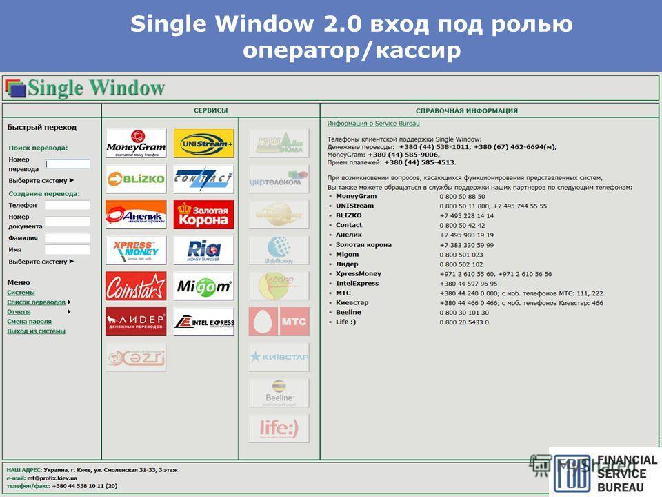 Single Window 2.0 вход под ролью оператор/кассир