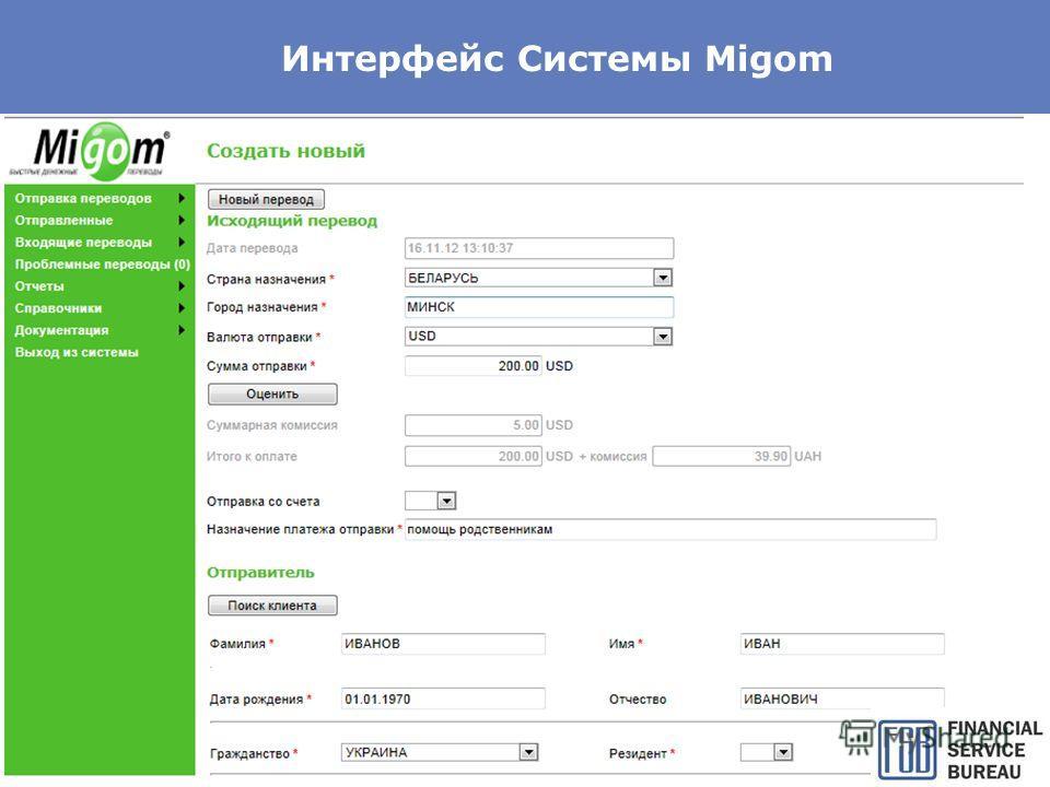 Интерфейс Системы Migom