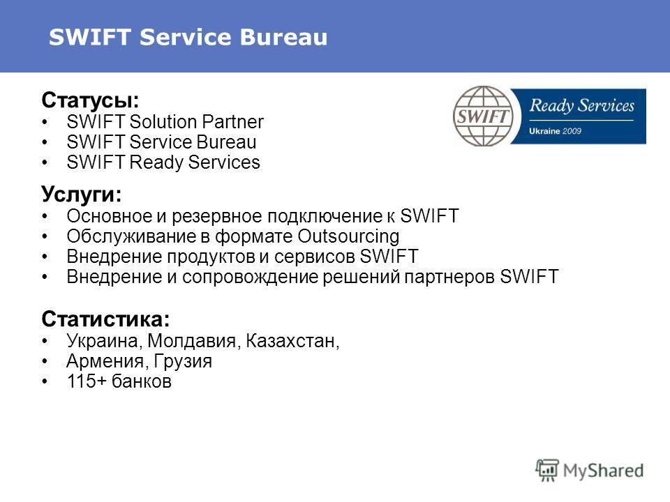 SWIFT Service Bureau Статусы: SWIFT Solution Partner SWIFT Service Bureau SWIFT Ready Services Услуги: Основное и резервное подключение к SWIFT Обслуживание в формате Outsourcing Внедрение продуктов и сервисов SWIFT Внедрение и сопровождение решений