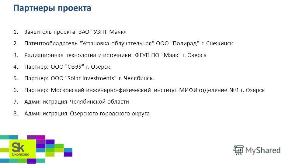 Партнеры проекта 1.Заявитель проекта: ЗАО
