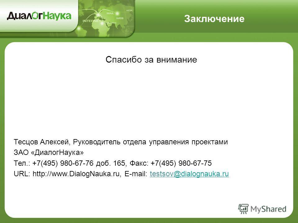 Заключение Спасибо за внимание Тесцов Алексей, Руководитель отдела управления проектами ЗАО «ДиалогНаука» Тел.: +7(495) 980-67-76 доб. 165, Факс: +7(495) 980-67-75 URL: http://www.DialogNauka.ru, E-mail: testsov@dialognauka.ru@dialognauka.ru