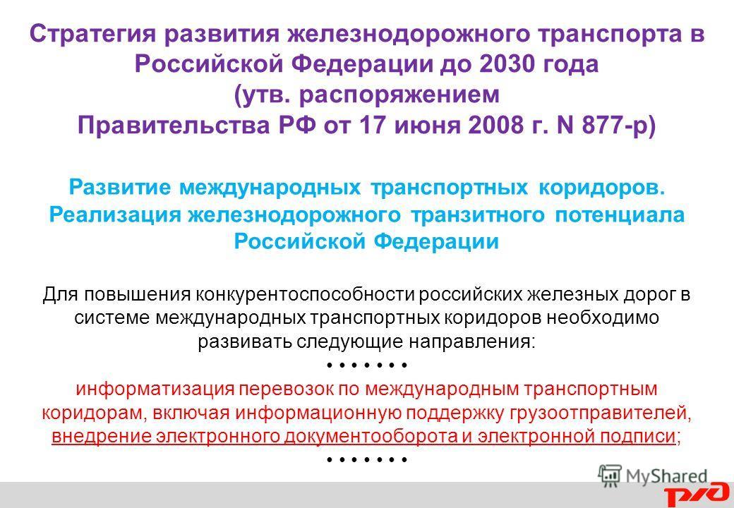 Развитие международных транспортных коридоров. Реализация железнодорожного транзитного потенциала Российской Федерации Для повышения конкурентоспособности российских железных дорог в системе международных транспортных коридоров необходимо развивать с
