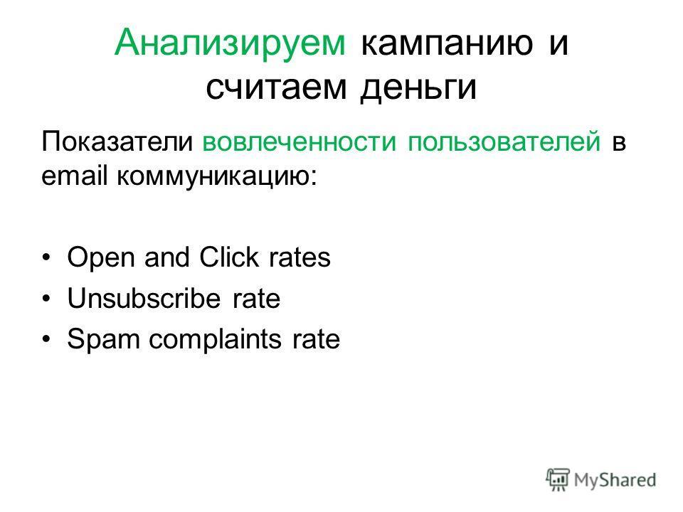 Показатели вовлеченности пользователей в email коммуникацию: Open and Click rates Unsubscribe rate Spam complaints rate