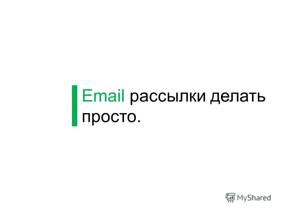 Email рассылки делать просто.