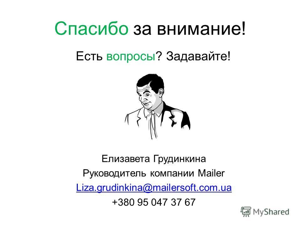 Есть вопросы? Задавайте! Елизавета Грудинкина Руководитель компании Mailer Liza.grudinkina@mailersoft.com.ua +380 95 047 37 67 Спасибо за внимание!