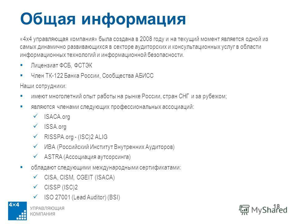 Общая информация «4х4 управляющая компания» была создана в 2008 году и на текущий момент является одной из самых динамично развивающихся в секторе аудиторских и консультационных услуг в области информационных технологий и информационной безопасности.