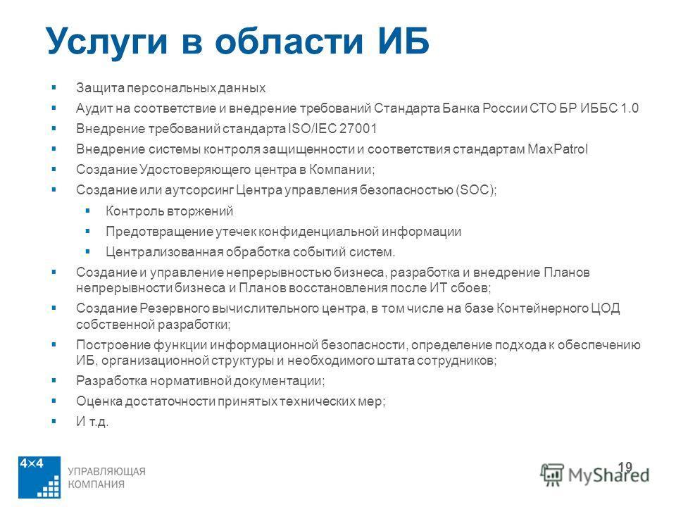 Услуги в области ИБ Защита персональных данных Аудит на соответствие и внедрение требований Стандарта Банка России СТО БР ИББС 1.0 Внедрение требований стандарта ISO/IEC 27001 Внедрение системы контроля защищенности и соответствия стандартам MaxPatro