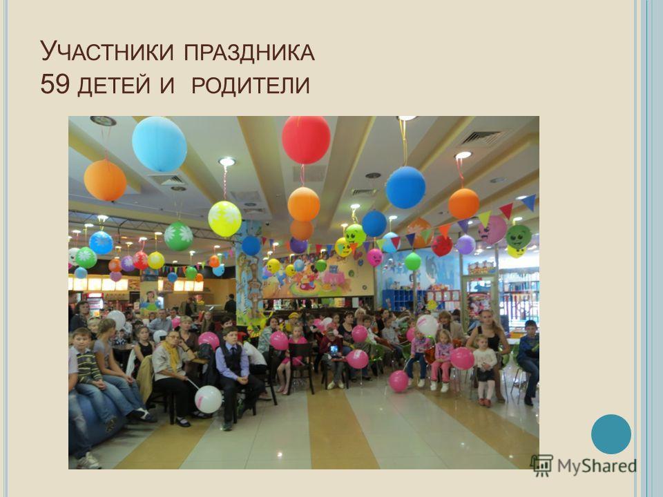 У ЧАСТНИКИ ПРАЗДНИКА 59 ДЕТЕЙ И РОДИТЕЛИ
