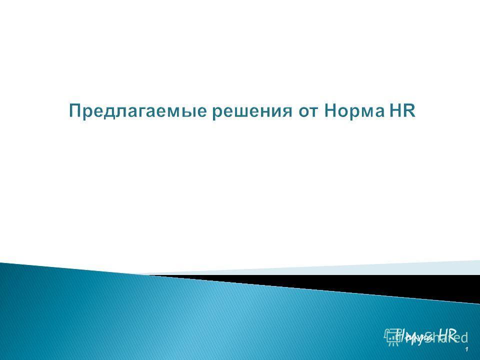 Норма HR 1