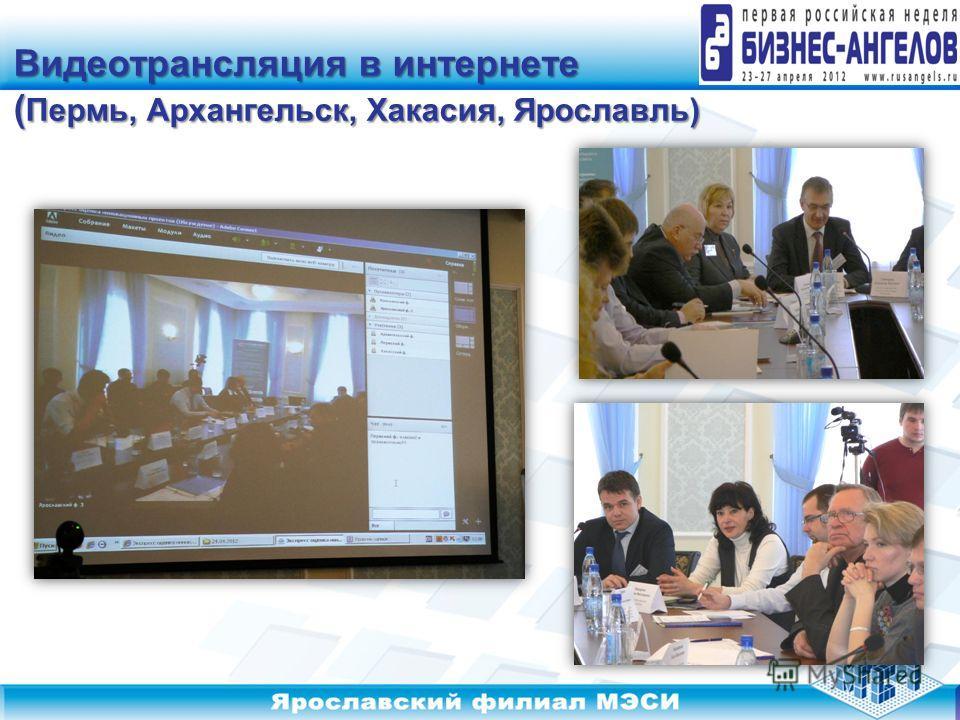 Видеотрансляция в интернете ( Пермь, Архангельск, Хакасия, Ярославль)