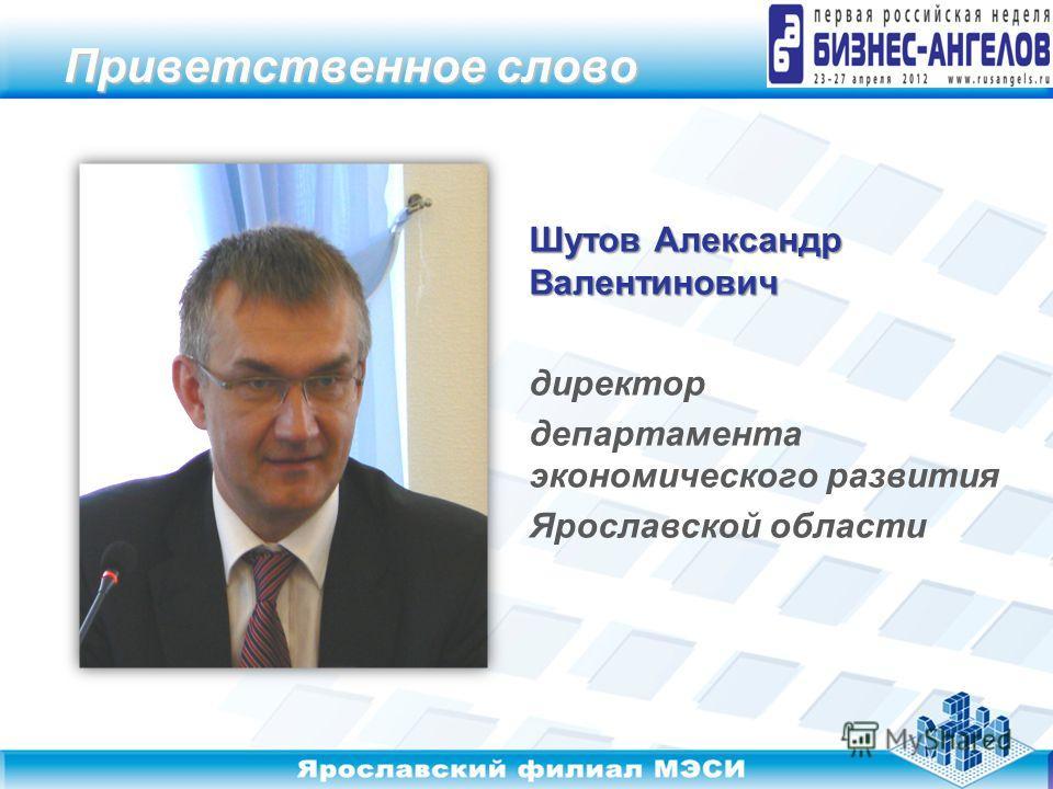 Приветственное слово Шутов Александр Валентинович директор департамента экономического развития Ярославской области