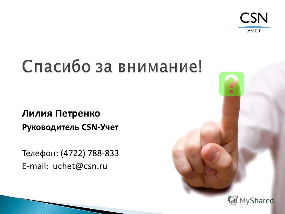 Лилия Петренко Руководитель CSN-Учет Телефон: (4722) 788-833 E-mail: uchet@csn.ru