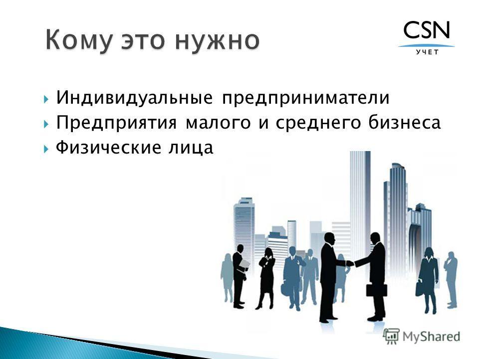 Индивидуальные предприниматели Предприятия малого и среднего бизнеса Физические лица