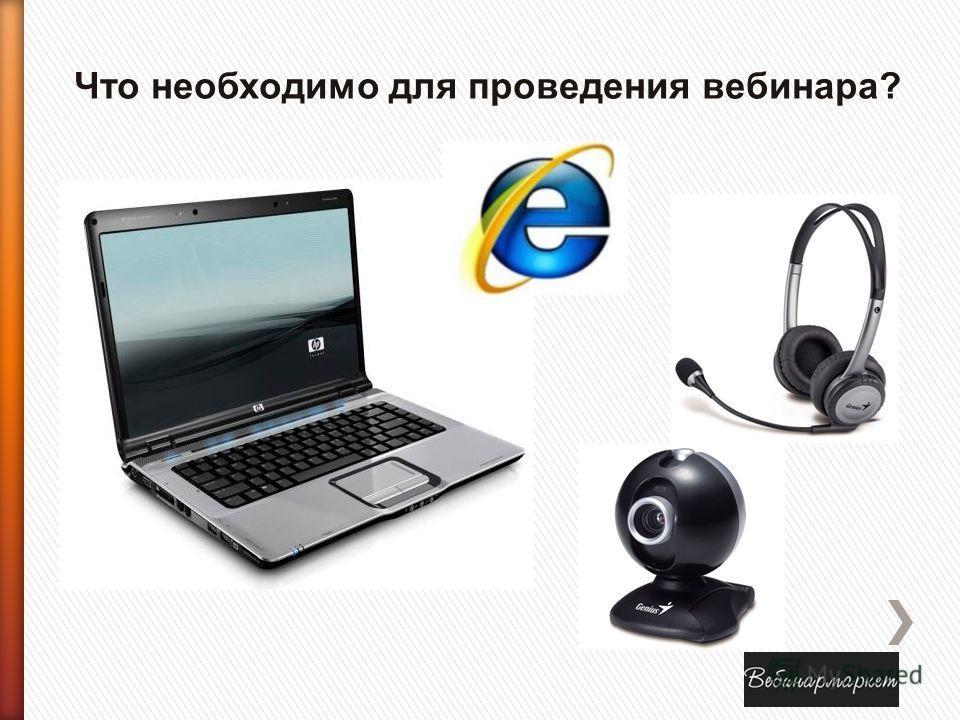 Что необходимо для проведения вебинара?