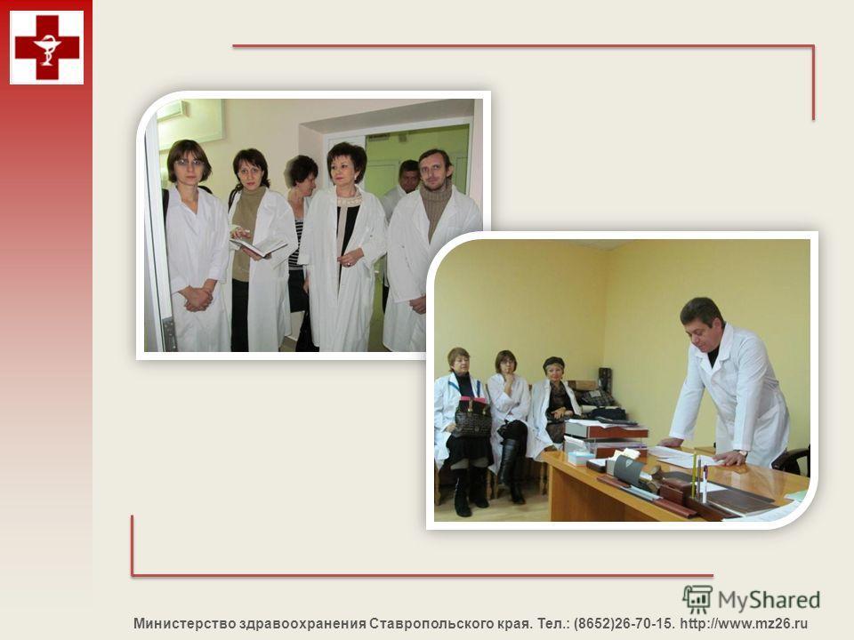 Министерство здравоохранения Ставропольского края. Тел.: (8652)26-70-15. http://www.mz26.ru