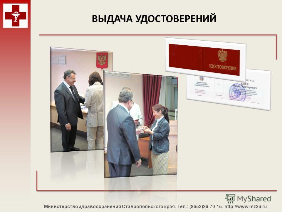 Министерство здравоохранения Ставропольского края. Тел.: (8652)26-70-15. http://www.mz26.ru ВЫДАЧА УДОСТОВЕРЕНИЙ