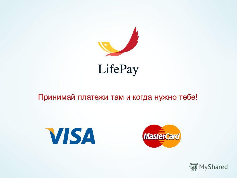 Принимай платежи там и когда нужно тебе!