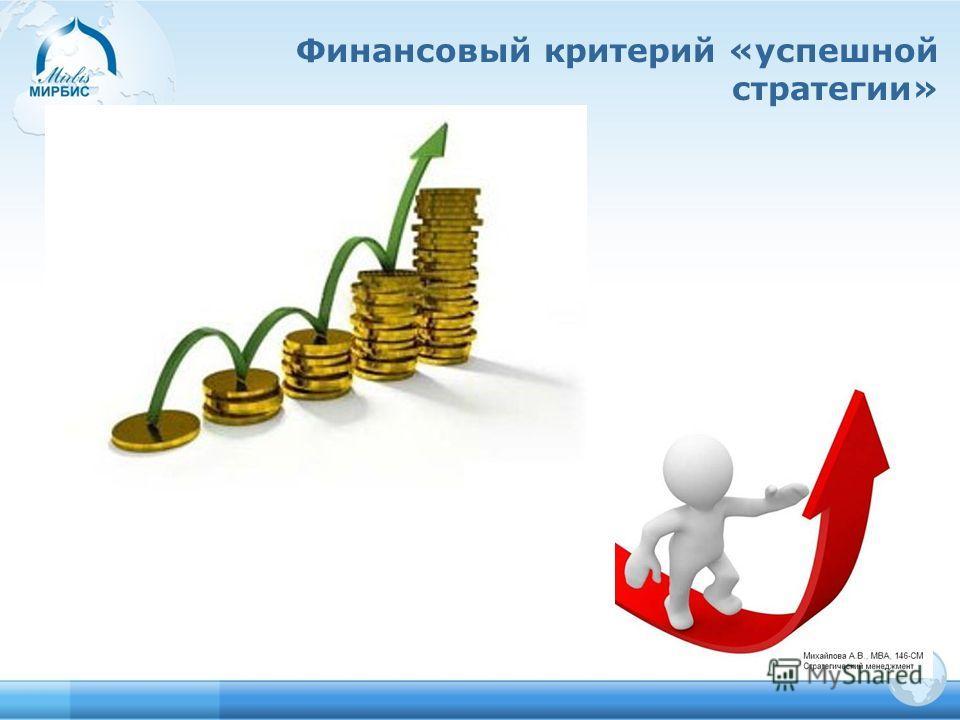 Финансовый критерий «успешной стратегии»