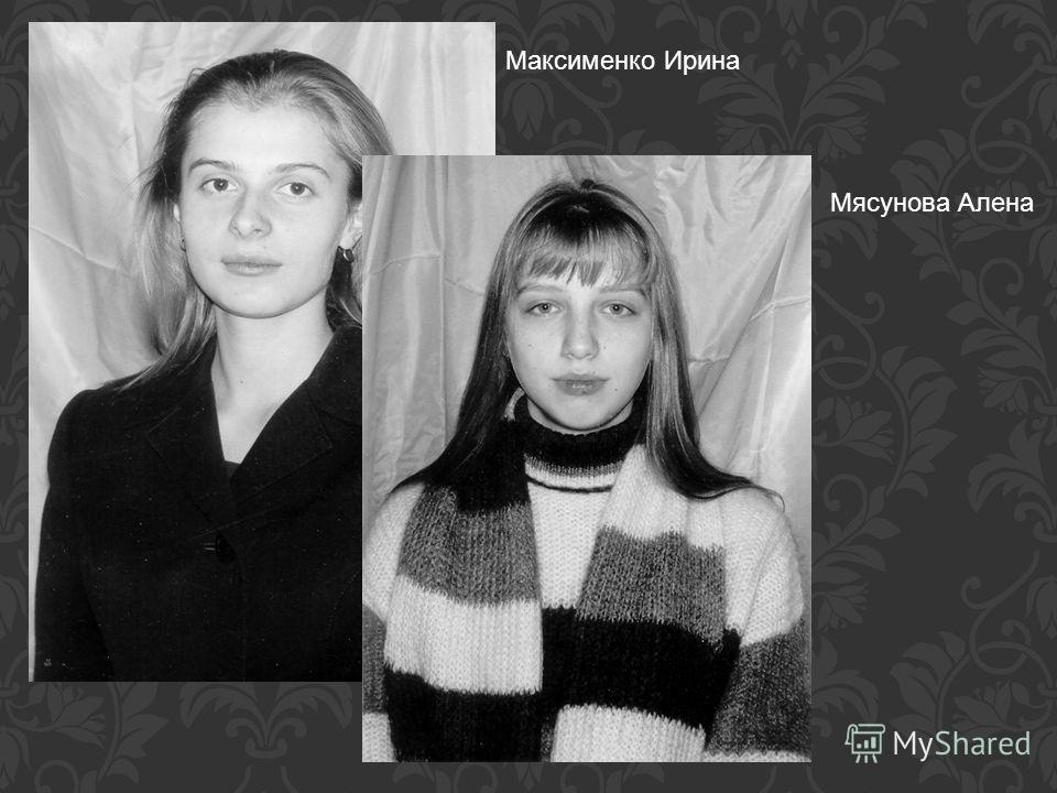 Мясунова Алена Максименко Ирина