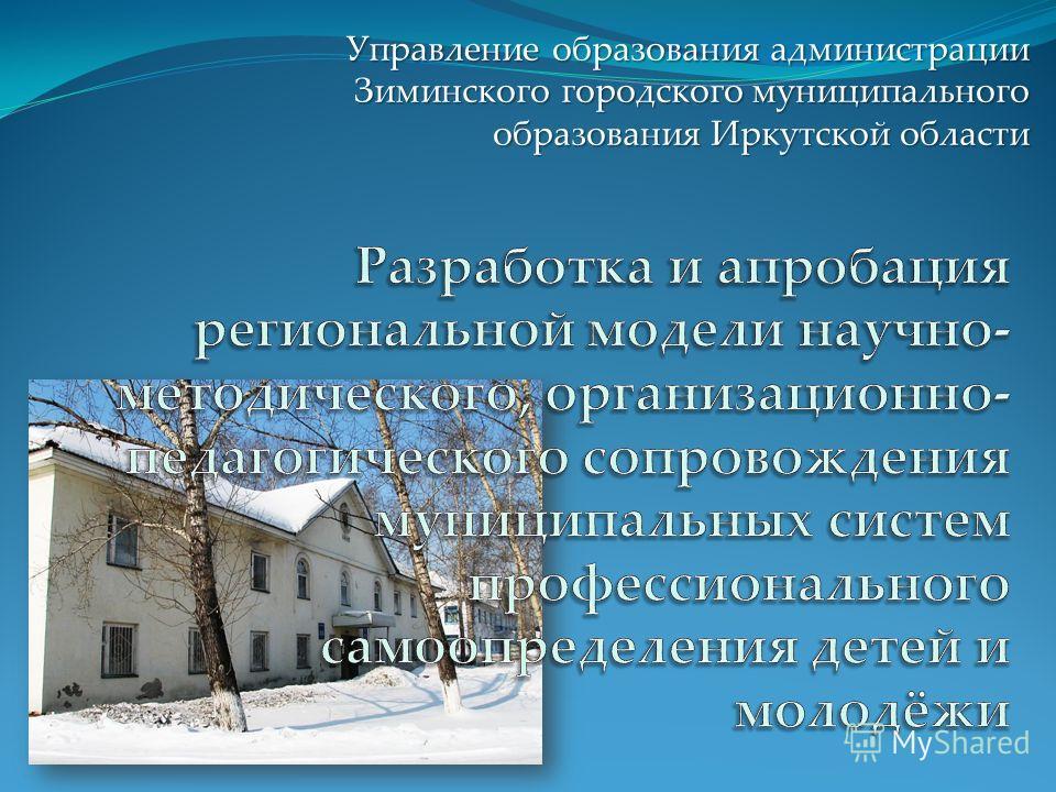 Управление образования администрации Зиминского городского муниципального образования Иркутской области
