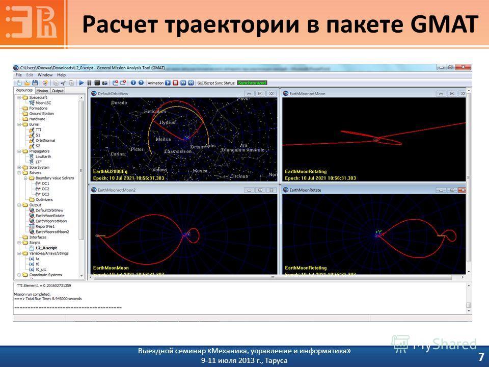 Расчет траектории в пакете GMAT 7 Выездной семинар «Механика, управление и информатика» 9-11 июля 2013 г., Таруса