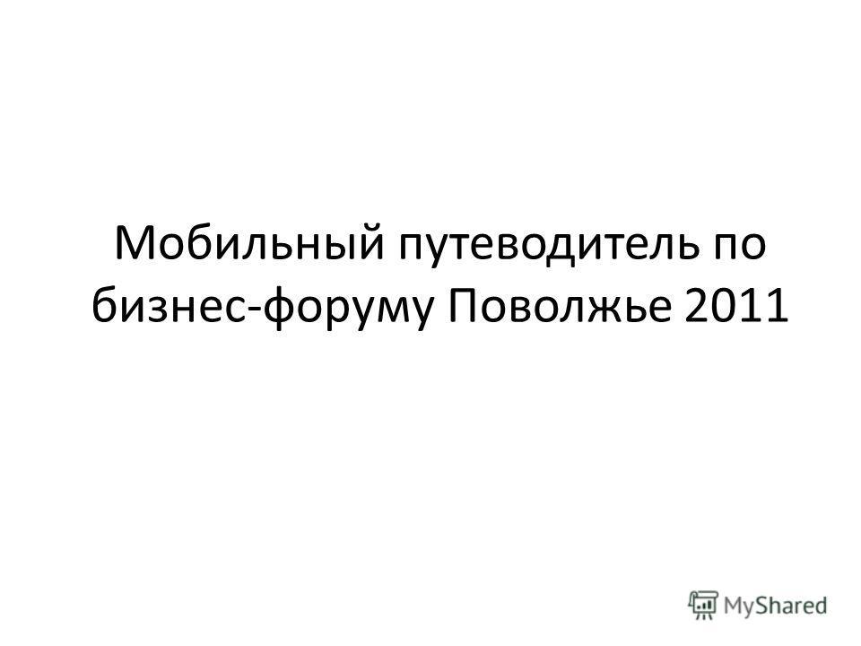Мобильный путеводитель по бизнес-форуму Поволжье 2011