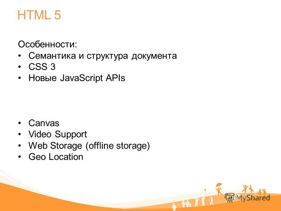 HTML 5 Особенности: Семантика и структура документа CSS 3 Новые JavaScript APIs Canvas Video Support Web Storage (offline storage) Geo Location