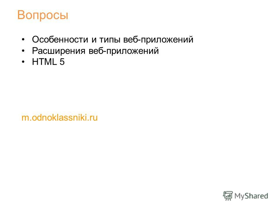 2010 г. Вопросы Особенности и типы веб-приложений Расширения веб-приложений HTML 5 m.odnoklassniki.ru