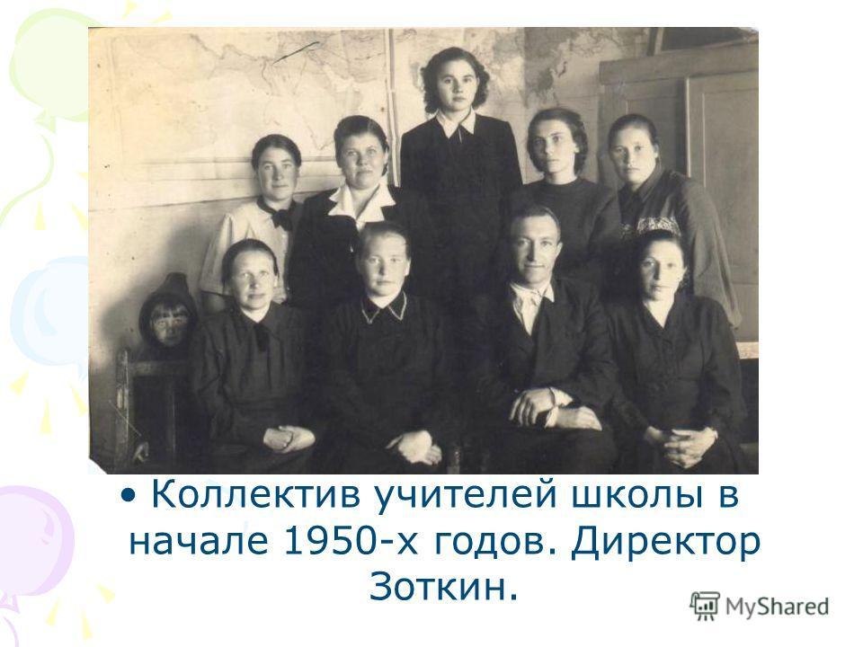 Коллектив учителей школы в начале 1950-х годов. Директор Зоткин.