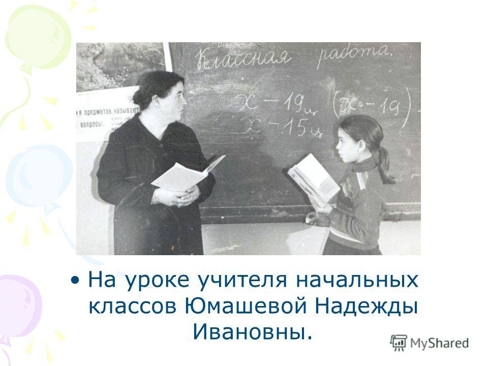 На уроке учителя начальных классов Юмашевой Надежды Ивановны.