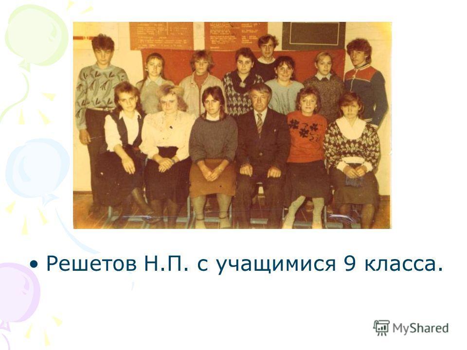 Решетов Н.П. с учащимися 9 класса.
