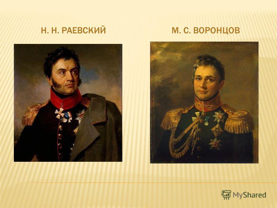 Н. Н. РАЕВСКИЙМ. С. ВОРОНЦОВ