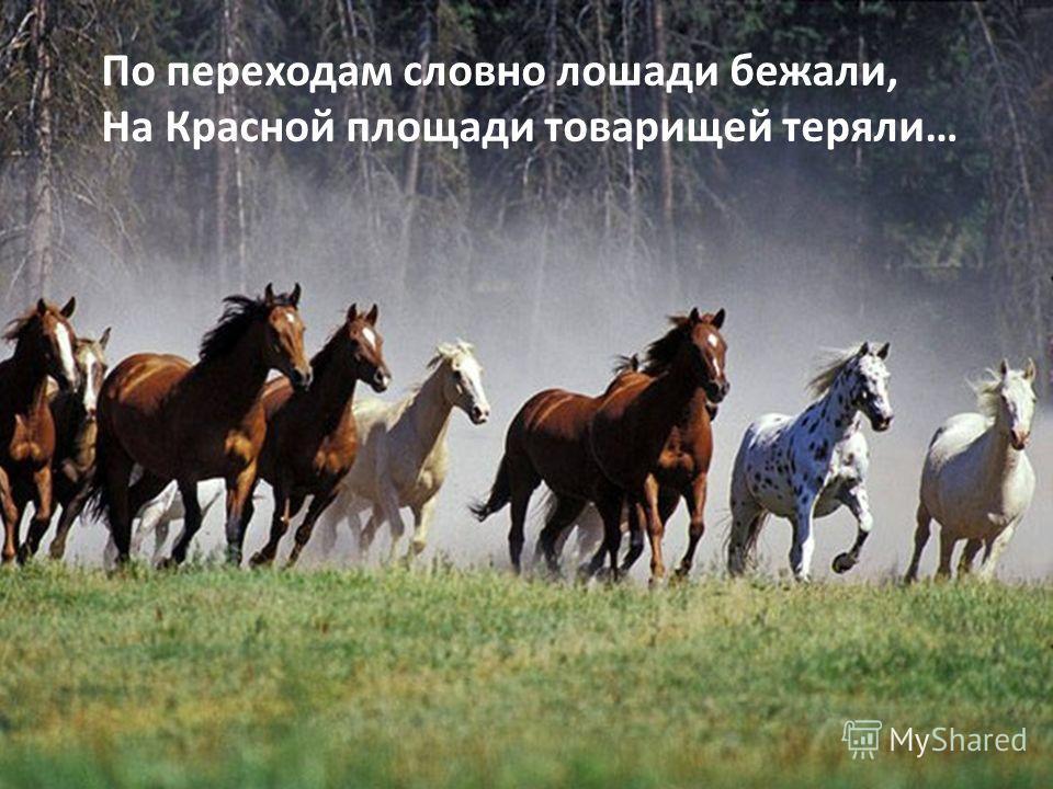 По переходам словно лошади бежали, На Красной площади товарищей теряли…
