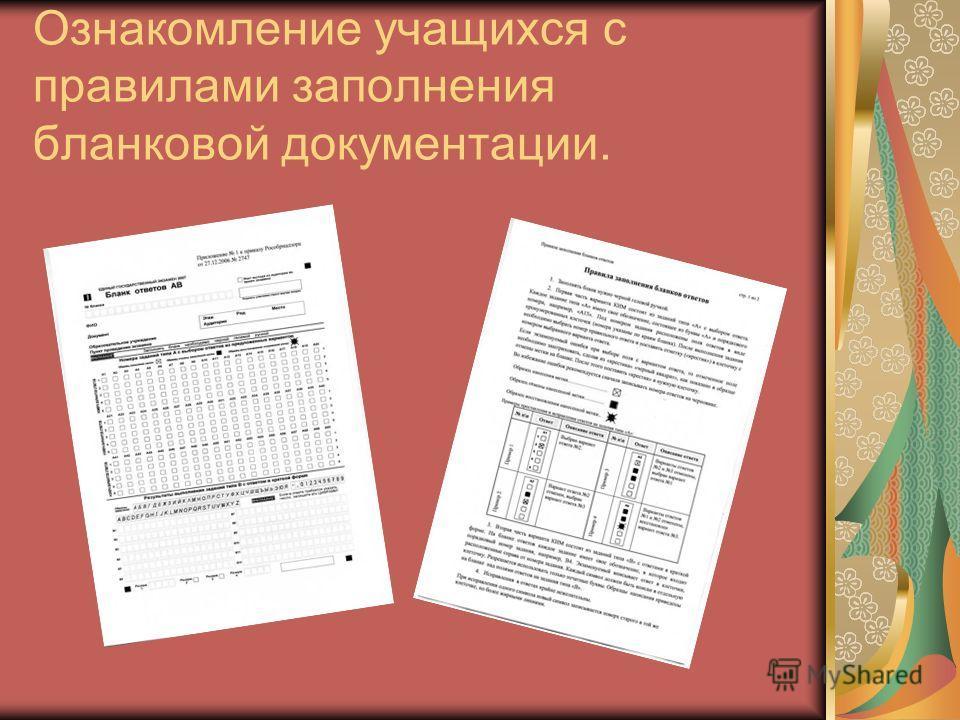 Ознакомление учащихся с правилами заполнения бланковой документации.