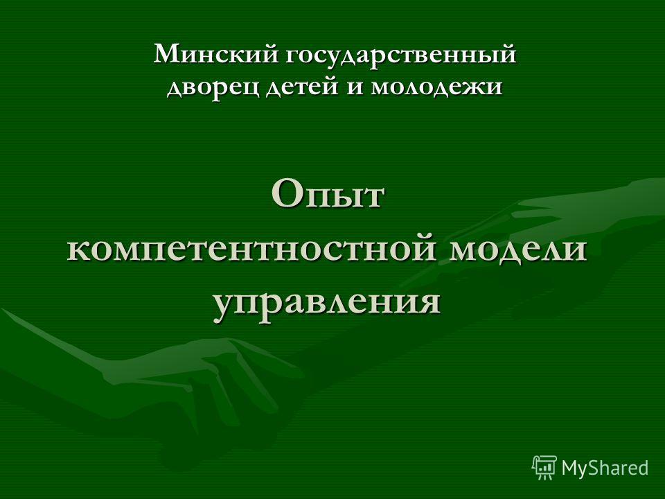 Опыт компетентностной модели управления Минский государственный дворец детей и молодежи